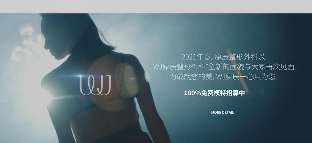 WJ原辰整形外科100%免费整形活动火热进行中