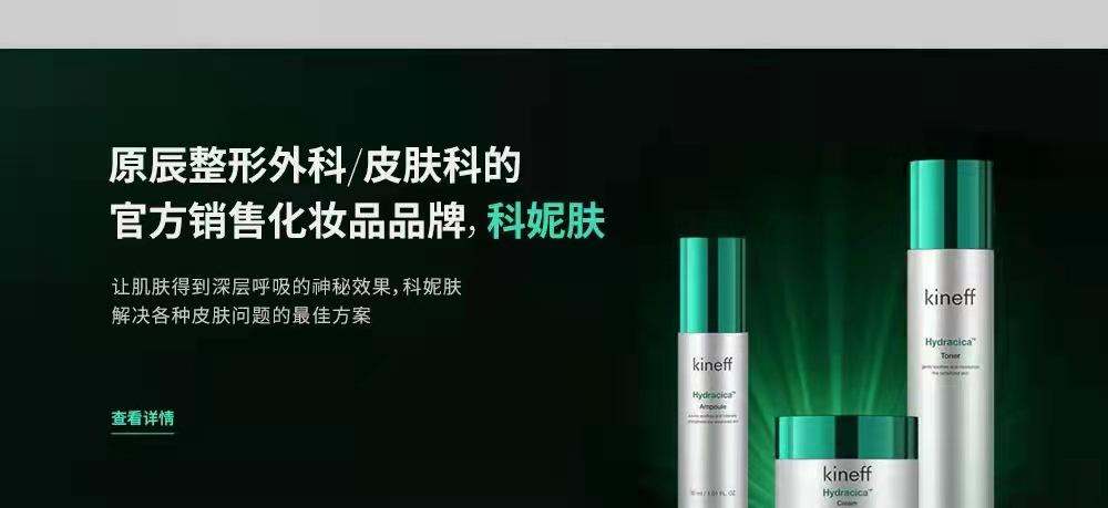 韩国原辰整形外科官方销售化妆品品牌科妮肤
