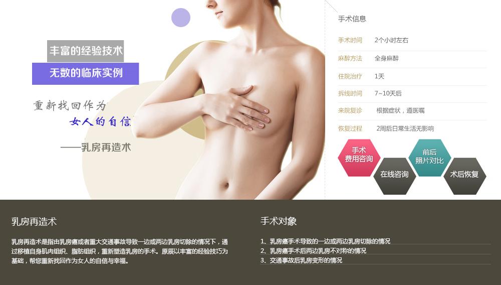 韩国做乳房再造术多少钱