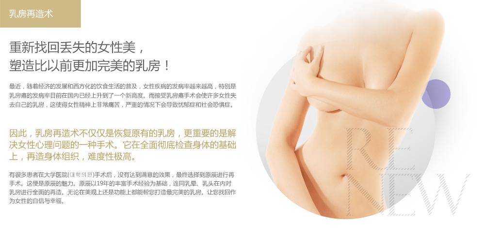 韩国做乳房再造术哪家医院好