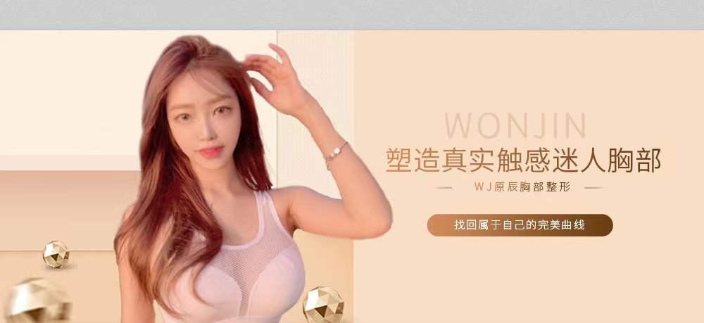韩国原辰整形外科医院胸部整形专题