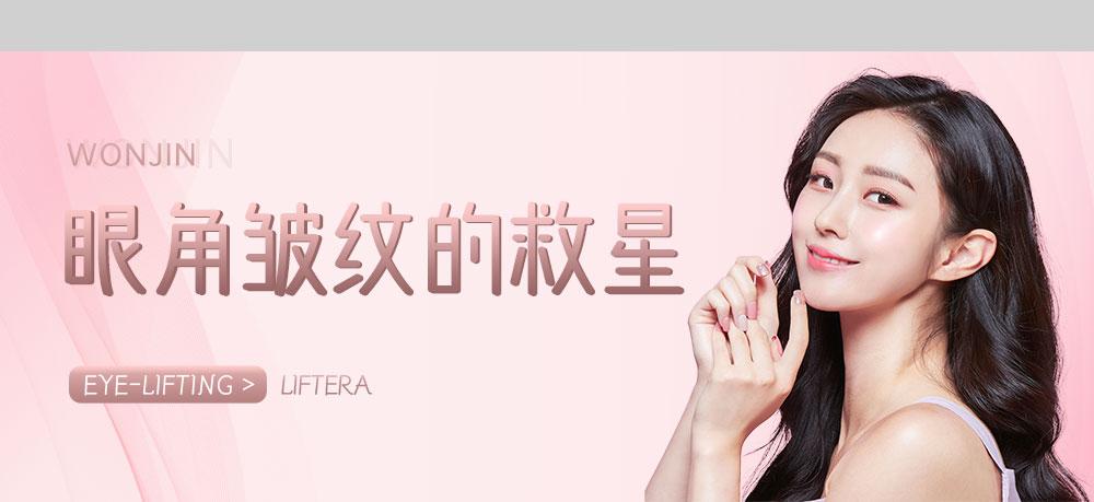 韩国原辰整形外科医院Liftera