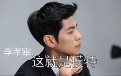 韩国明星模特李孝宰的整形过程 美丽与你同行
