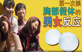 韩国原辰假体丰胸材料大测试,第一次摸胸部假体男女的不同反应 美丽与你同行